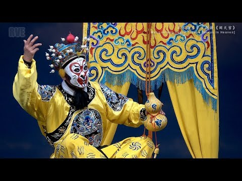 京剧《闹天宫》北京梅兰芳京剧团[Monkey King Havoc in Heaven] Mei Lanfang Opera Troupe 2017