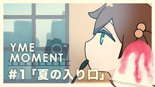【自主制作アニメ】わいみモーメント#1「夏の入り口」
