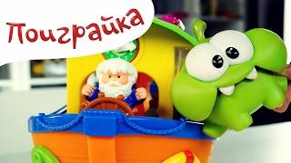 Ам Ням  РОЗПАКУВАННЯ  нової іграшки Ноїв ковчег - unpaking video - Поиграйка з Катею