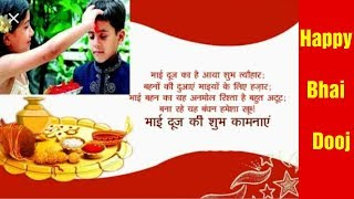 #Bhaidooj#Whatsaap