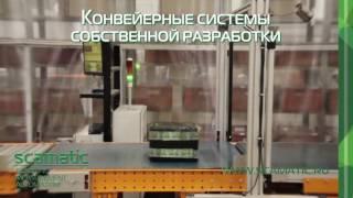 Конвейерные системы и системы сортировки от компании СКАМАТИК(, 2016-07-07T12:50:05.000Z)