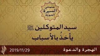 سيد المتوكلين صلى الله عليه وسلم يأخذُ بالأسباب - د.محمد خير الشعال