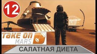 Take on Mars - Салатная диета