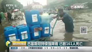 [国际财经报道]热点扫描 巴基斯坦持续强降雨 已致161人死亡| CCTV财经