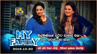 My Family | Samitha mudunkotuwa with Nilmini Kottegoda - 30th October 2016