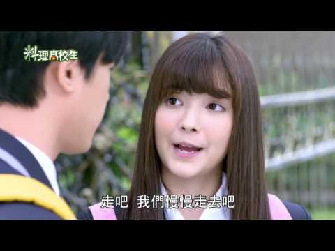 【料理高校生 Love Cuisine】ep 18