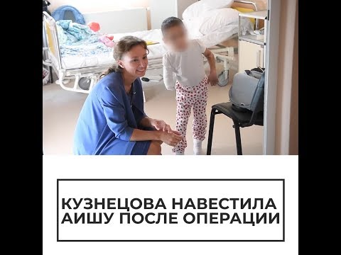 Кузнецова навестила Аишу