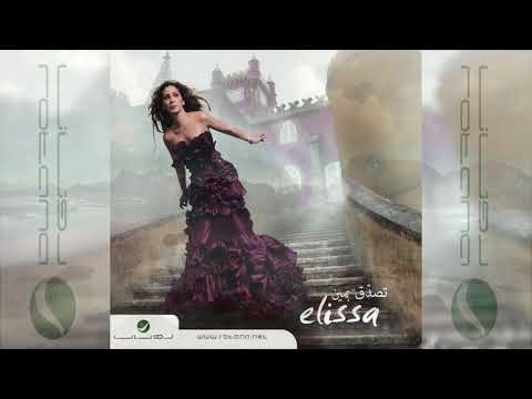 البوم اليسا (تصدق بمين 2009) كامل | ELISSA [TESADAA BEMEEN 2009] FULL ALBUM