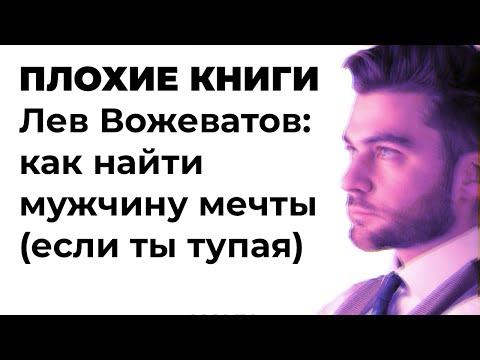 Лев Вожеватов «Богиня Для Своего Мужчины» | Плохие книги