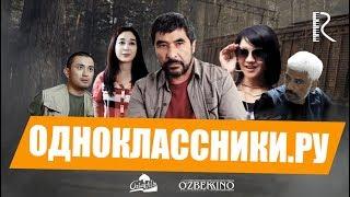 Одноклассники.ру | Odnoklassniki.ru (узбекфильм на русском языке) 2013
