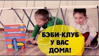 видео Бэби-клуб - центры развития детей от 8 месяцев до 7 лет