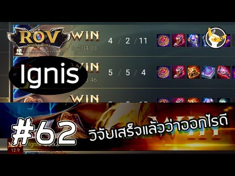 Live Realm of Valor(ROV) #61 Ignis วิจัยไอเทมเรียบร้อยแล้ว !!!