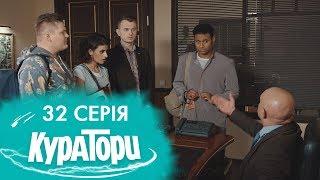 КУРАТОРИ | 32 серія | 2 сезон | НЛО TV