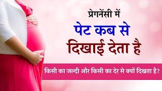 Pregnancy Me Pet Kab Nikalta Hai Hindi | Pregnant में पेट कब निकलता है? | Pregnancy Tips