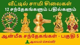 வீட்டில் சாமி சிலை வைக்கலாமா  | 12 சந்தேகங்களும் பதில்களும் | ஆன்மீக சந்தேகங்கள் - பகுதி 5