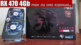 RX 470 4GB так ли она хороша