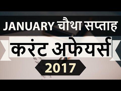 January 2017 4th week part 2 current affairs (HINDI) - IBPS,SBI,Clerk,Police,SSC CGL,CLAT,RBI,UPSC,