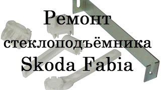 Ремонт стеклоподъёмника правого, рем комплект на Skoda Fabia(Skoda Fabia 1.2 64 л/с bme 2007 г.в. Ремкомплект переднего левого стеклоподъёмника Jp Group - 1188150510 Не важно левого или..., 2015-08-20T19:00:01.000Z)