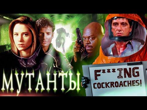 ТРЕШ ОБЗОР фильма МУТАНТЫ [Гильермо дель Торо Могет]