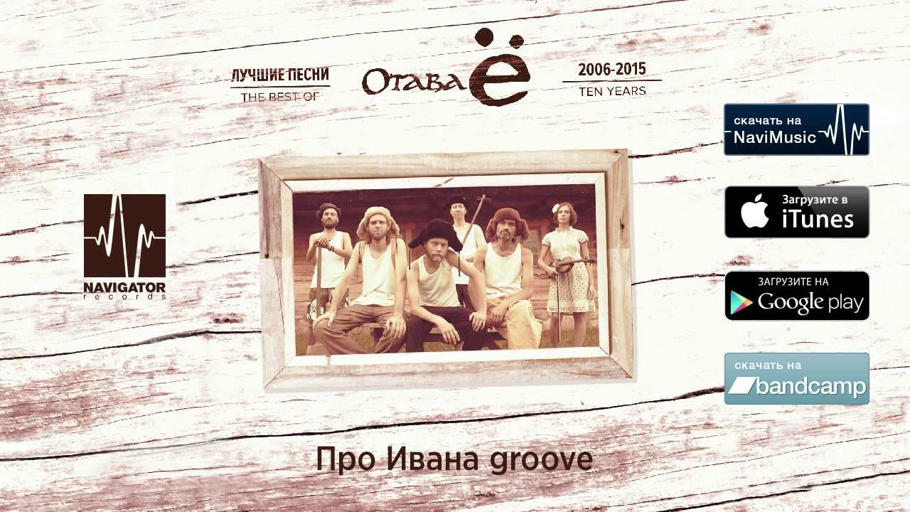 Отава Ё — Про Ивана groove (Лучшие песни 2006-2015. Audio)