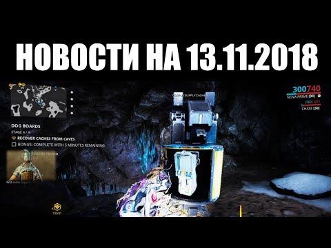 Warframe | Новости ? | ДВОЙНОЙ хотфикс, будущее в VR и сравнение ПАТРОННИКОВ ? thumbnail