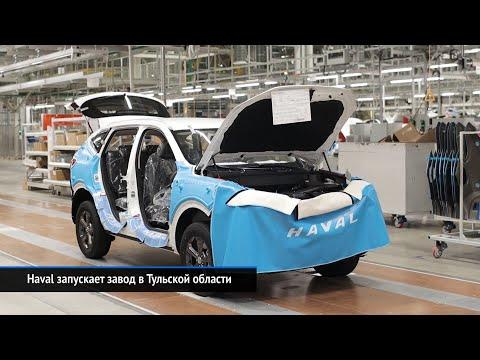 Вся правда озаводе Haval вТульской области, Audi Q3, Toyota Supra идругие «Новости недели» №22