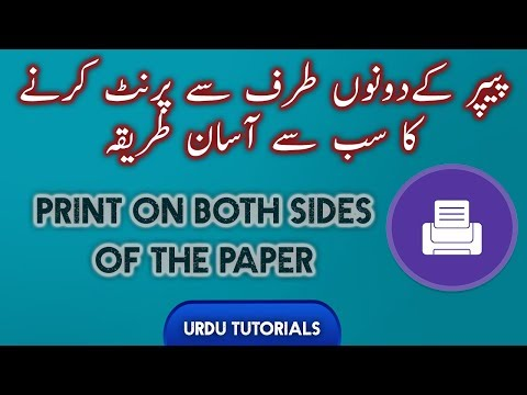 Easiest Way To Print Both Sides Of The Paper With Adobe Reader And Microsoft Office | A U R | 2018