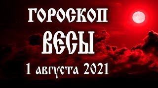 6 Гороскоп на сегодня 1 августа 2021 года Весы ♎ Новолуние через 7 дней