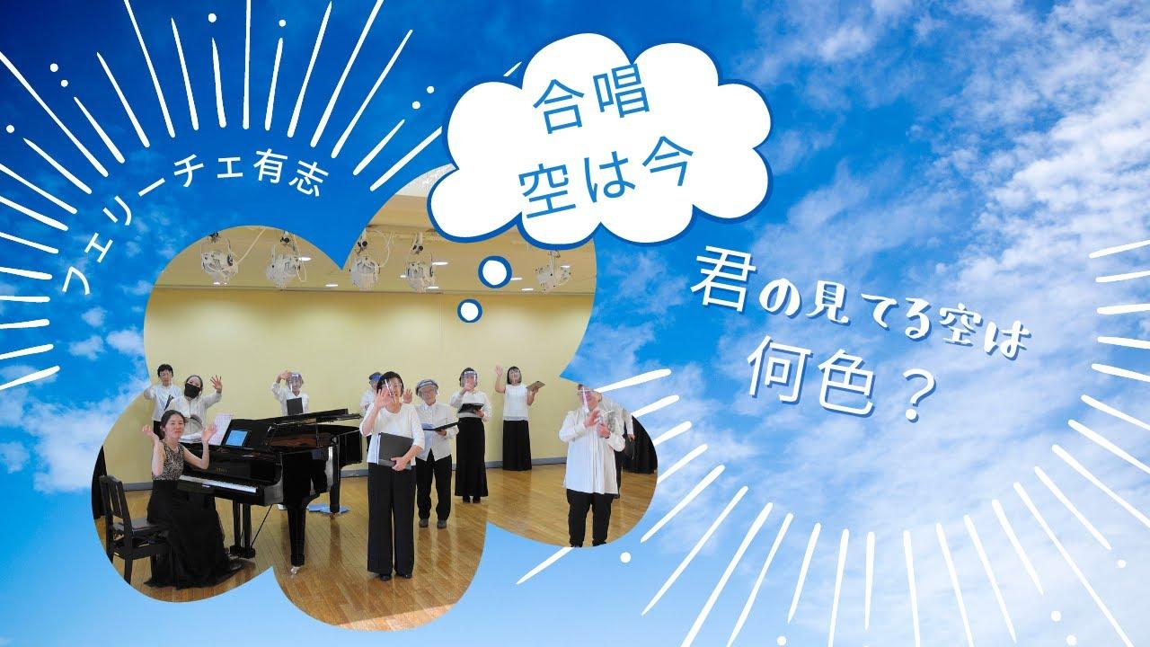 【合唱】空は今/歌詞付き、未経験でも合唱はできる♪ 有志による演奏