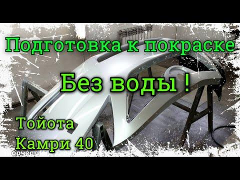 Покраска нового  бампера Тойота  Камри 40.