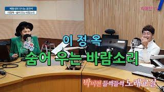 숨어 우는 바람소리 - 이정옥 / 배동성과 박미현의 신…