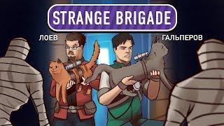 Strange Brigade. Вася и Ваня против Мумий!