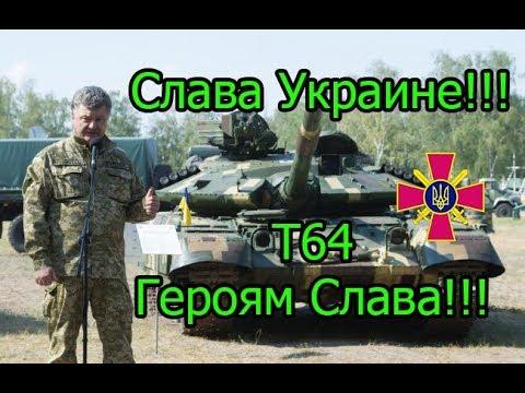 Основной боевой танк Украины т-64 и его модификации. Т-64БВ,БМ Булат,Т64Б1М...