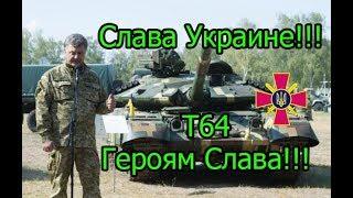 Основной боевой танк Украины т 64 и его модификации. Т 64БВБМ БулатТ64Б1М...