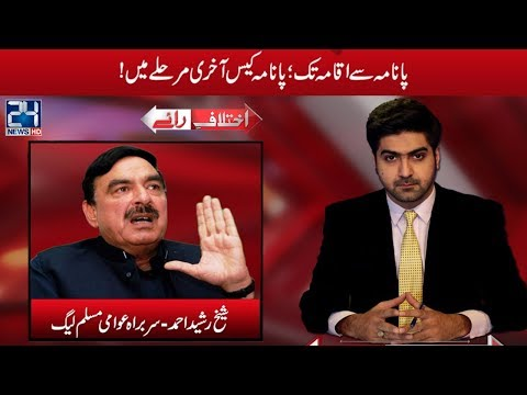 Exclusive talk with Sheikh Rasheed | Ikhtilaf E Rae | 20 Jul