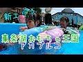【アカプルコ】東条湖おもちゃ王国のちゃいぷ! の動画、YouTube動画。
