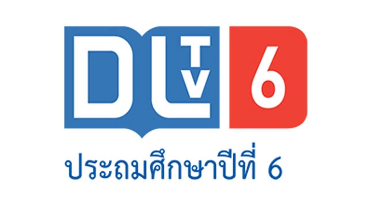 DLTV ป.6 เรียนออนไลน์ ,ไลฟ์สดแชทพูดคุย วันที่ : 30/6/2563 มีย้อนหลัง