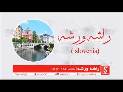 Slovenia-Rasha Warsha Program-Spogmai Radio-2017-9-25