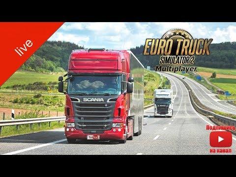 Euro Truck Simulator 2. Multiplayer. Сумасшедший стрим)))  18+