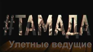 Ведущий Тамада Тюмень