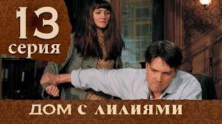 Дом с лилиями. Серия 13. House with lilies. Episode 13.