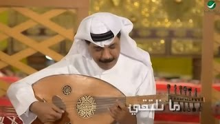 بالفيديو.. 'ما نلتقي' كليب جديد لـ'عبد الله الرويشد'