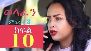 Welafen Drama -Part 10 (Ethiopian Drama)