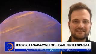Ανακαλύφθηκε νερό σε εξωπλανήτη σαν τη Γη - Κεντρικό Δελτίο 12/9/2019 | OPEN TV