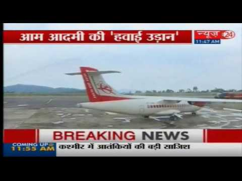 Thumbnail: Udan From Shimla : PM Launches Cheap Flights Scheme, Just 2500 Rs