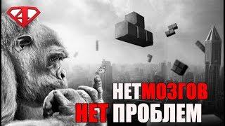 💎 НЕЙРОХАКИНГ МОЗГА: Тетрис и еще 3 нейрохака, Чтоб Не Быть ТУПЫМ!