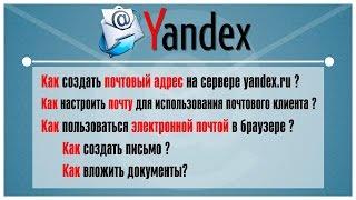 Как создать почтовый адрес на сервере yandex.ru ?(, 2016-01-19T08:31:43.000Z)