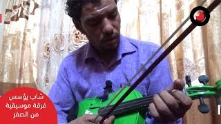 شاب يؤسس فرقة موسيقية من الصفر