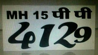 funny number plates in india