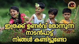 ഇത്രക്ക് ഉണർവ് തോന്നുന്ന ഒരു നാടൻപാട്ട് നിങ്ങൾ കണ്ടിട്ടുണ്ടോ | Nadanpattu Malayalam | Folk Song